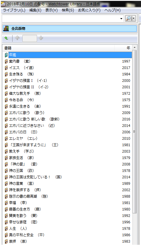 2016 Watchtower Library New! Windows版をインストールして